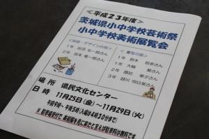 県芸術祭のポスターです\\\