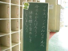 昇降口に掲げられた先生からのメッセージ