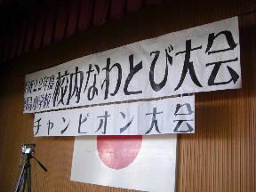 ステージに掲げられた大会の看板