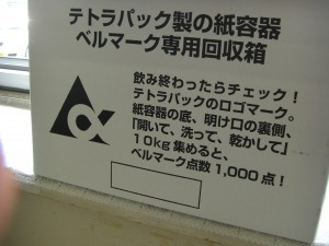10kg集まると送付できます。容器は静岡の製紙工場に送られリサイクルされるそうです\