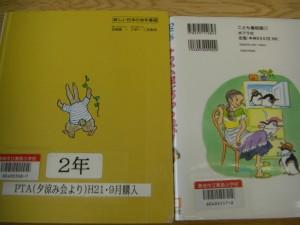 登録が完了した本です(鹿島小学校とバーコードのシールが貼付されています)\
