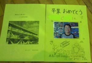 卒業おめでとうプレゼント\
