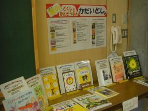 学校図書館の閲覧室には夏休みの課題図書が展示されています\