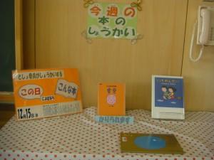今週の本のしょうかいコーナー 谷川俊太郎さんの本が飾られています(7:55)