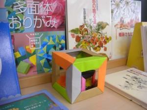 学校図書館司書の先生が作った多面体おりがみの作品です。(10:25)