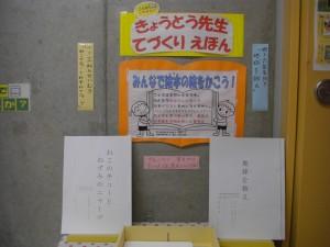 ペンネーム「はつだ ばくさん」(教頭先生) 手作りの絵本が展示されています。(11:20)