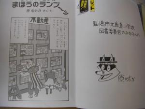原氏サイン入りの本が届きました!(13:25)