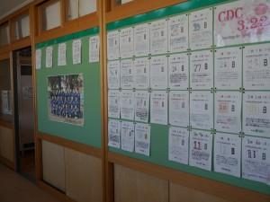 教室前のカウントダウンカレンダー