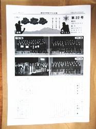 PTA広報誌①