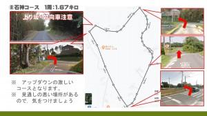 ⑧石神コース