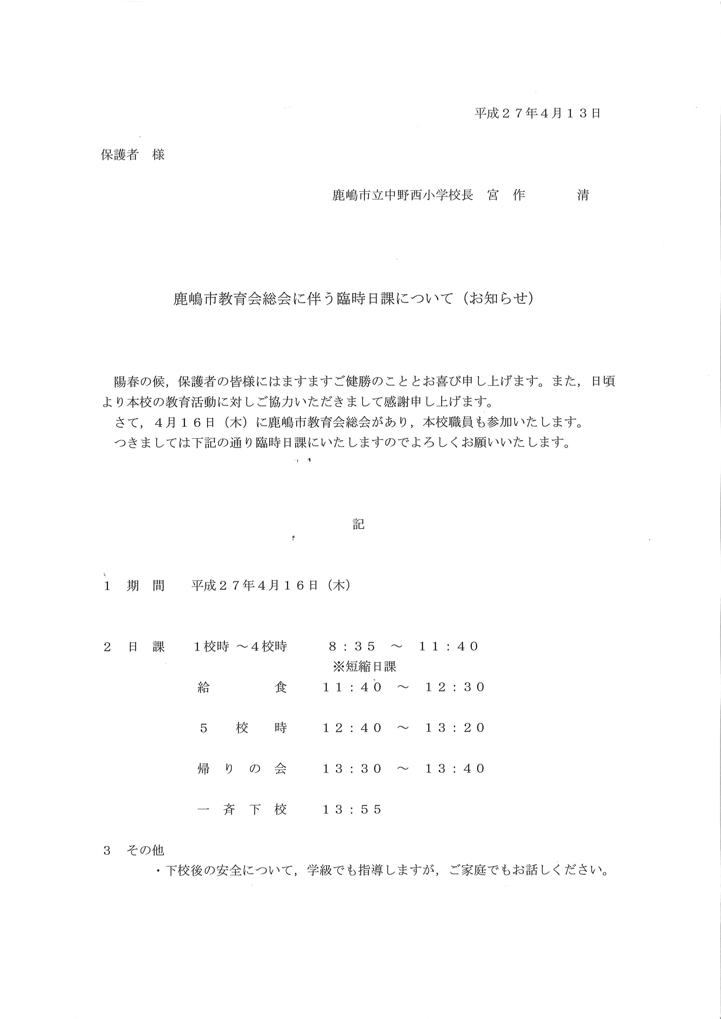 20150414075240_00001