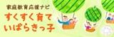 banner-katei-01