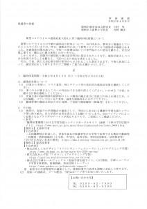 0408臨時休校のお知らせ