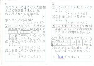 20130702151422_00001