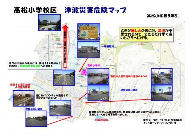 危険箇所マップ_PAGE0001