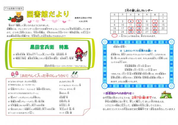 カレンダー 2 015カレンダー : 図書館だより2月号 « 鹿嶋 ...