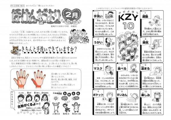 hoken2_PAGE0000