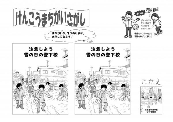 hoken2_PAGE0001
