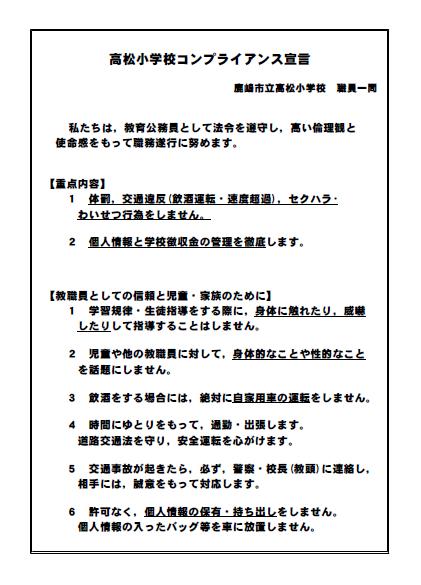 高松小学校コンプライアンス宣言