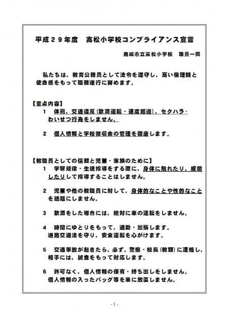 H29 コンプライアンス宣言