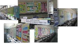 鹿嶋市科学研究作品展:勤労文化会館にて