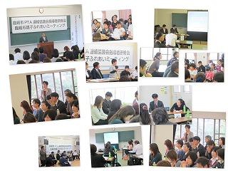 昨日は、PTA連絡協議会の研修会がありました。\