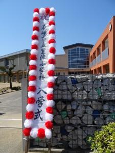入学式を祝うとても良い天気です。\