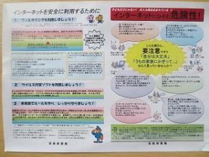 事務の越川先生が印刷して,保護者に配りました。\\