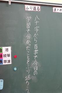 (ふりかえり)です。今日の学習での児童一人一人の成果を担任が把握します。\