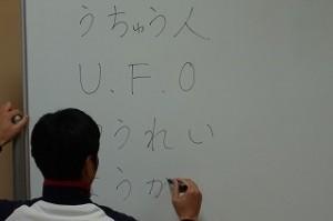 「皆さんは信じますか?」とおっしゃって,ホワイトボードに「宇宙人・・・。」と書いて子ども達の興味を高めて・・・