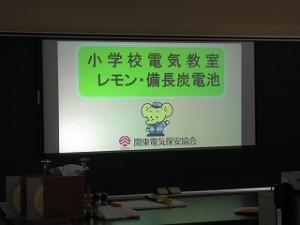 関東電気保安協会の方にゲスト・ティーチャーとして来ていただきました